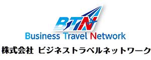 BTN・株式会社 ビジネストラベルネットワーク